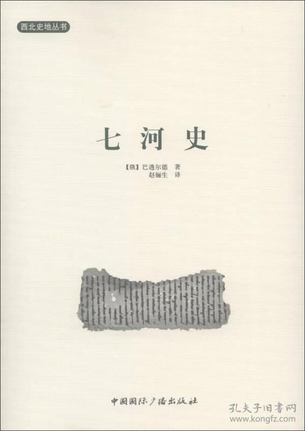 西北史地丛书:七河史