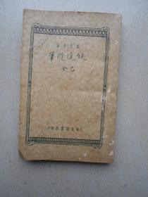 创作文库(五)旅途随笔 巴金 民国二十三年初版初印