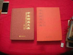 中华粥品大典【精装 书厚700多页】