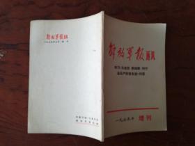 【解放军报通讯 1975年 增刊