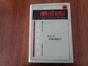 走向世界丛书--曾纪泽:出使英法俄国日记,85年1版1印  精装本