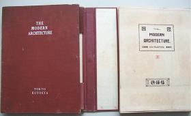 现代建筑风格【1925年 精装书套 图片100张册页】