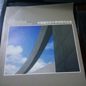 中国建筑设计研究院作品选2002