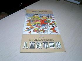 儿童故事画报1997年第12期