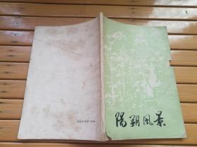 阳朔风景(1978年版)