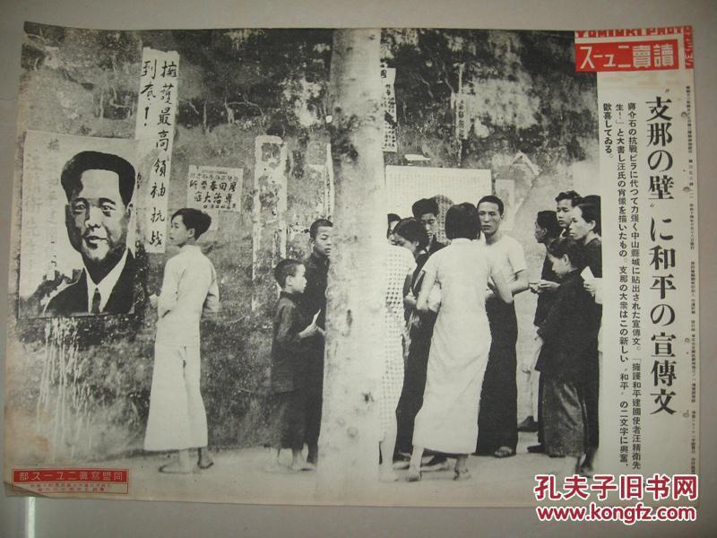 """日本侵华罪证 1939年同盟写真特报 蒋介石抗战时期 中山县城街头贴出""""拥护和平建国使者汪精卫先生""""标语"""
