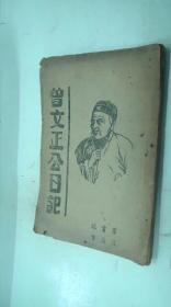 曾文正公日记 44年上海群益书局