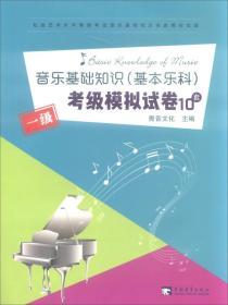 音乐基础知识(基本乐科)考级模拟试卷一级