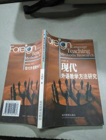 现代外语教学方法研究