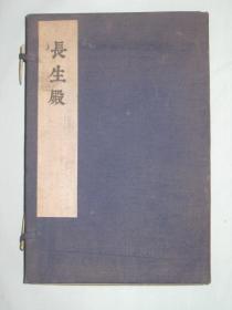 长生殿  六本一套原函套  1954年一版一印  人民文学出版社影印 古籍善本 大开本线装   25.5 × 16.5 × 3.5 cm  仅印2500套