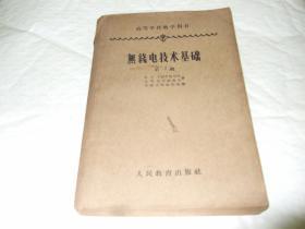 无线电技术基础【第一册】