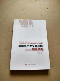 中国共产主义青年团职能研究(作者张华 签赠本)