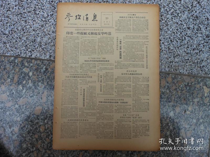 《参政消息》1959年6月20日,星期六第0777期:在宣布达赖将举行记者招待会后印度一些报纸又掀起反华叫嚣。