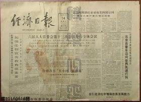 报纸-经济日报1985年11月14日(六届人大党委会第十三次会议举行全体会议)☆