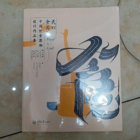 民以食为天 中国饮食器物设计作品集