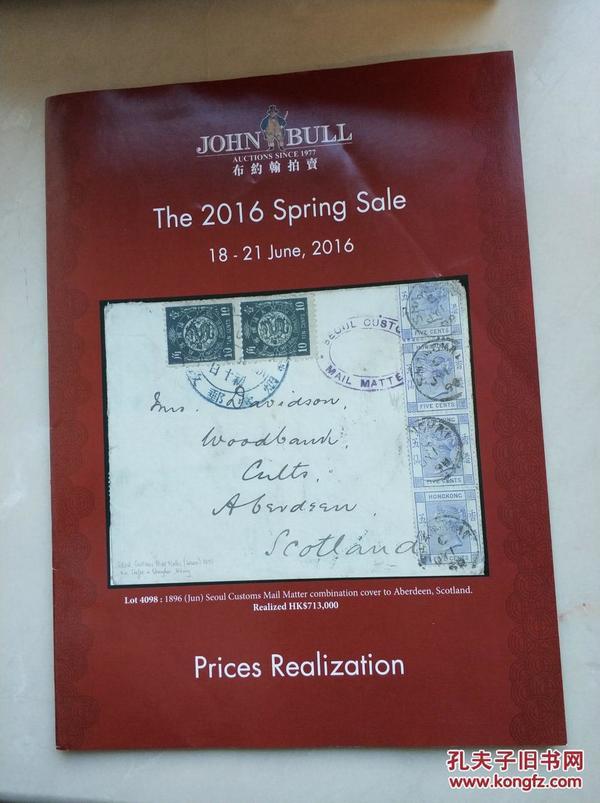 布约翰2016年6月拍卖目录三本