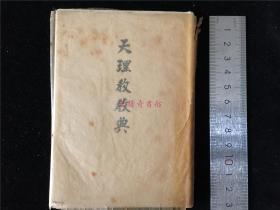 《天理教用语辞典》、《天理教教典》2种合售。日本天理教资料昭和35年排印本。含有天保至明治大正时期资料。袖珍本