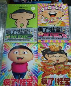 疯了!桂宝4.11.12.14〈四册合售〉
