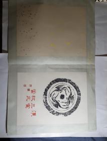 中国咸阳秦汉瓦当拓片一组8件