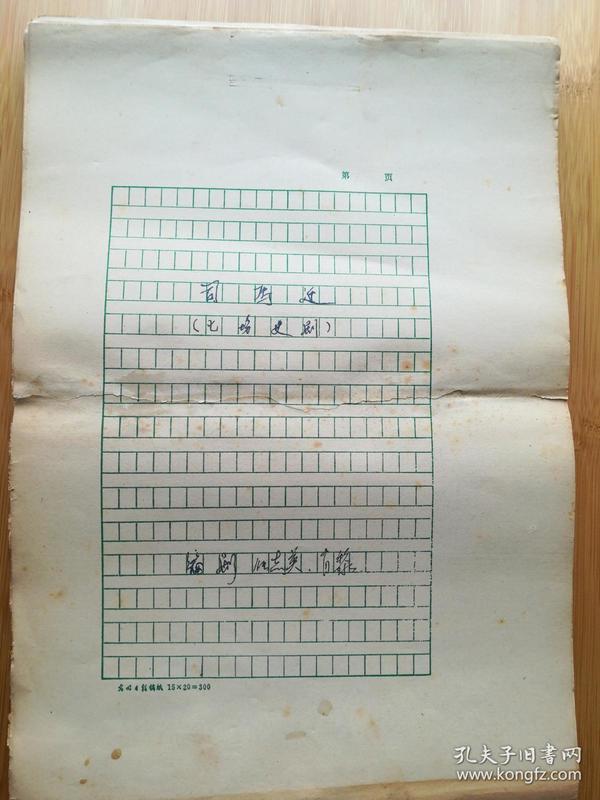 司马迁七场史剧(光明日报稿纸)