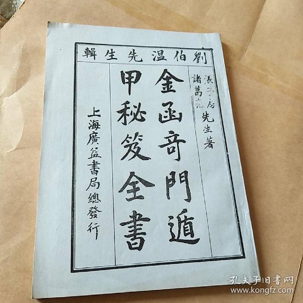 刘伯温先生专辑 金函竒门遁 甲秘笈全书 影印版    架2上