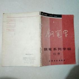 钢笔字 钢笔系列字帖 行草 第六册