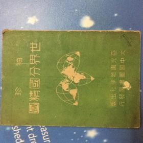 袖珍世界分国精图(民国36年初版)