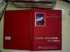 SCENIC SPLENDOR OF CHINA