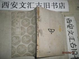 邺中记 晋纪辑本