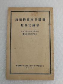 几国共产党情报局会议文件集——(1949年11月下半月在匈牙利举行的会议)
