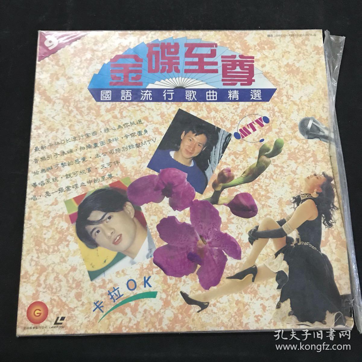 镭射影碟 金碟至尊 国语流行歌曲精选