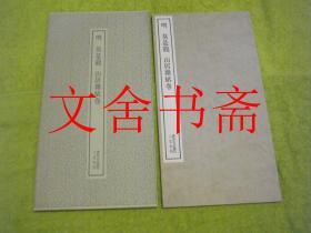 东晋 王羲之 集字圣教序 书迹名品丛刊 带函套