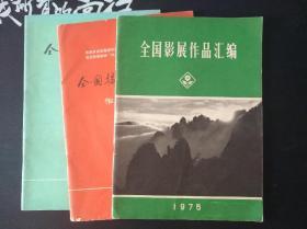 全国影展作品汇编(1975年,1976年,1977年)