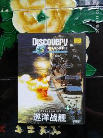 Discovery探索频道:巡洋战舰 VCD