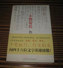 中国文学英雄榜1  不曾苟且