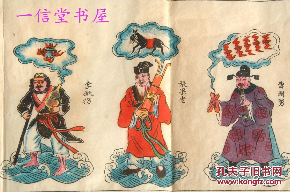 稀少原刊《八仙过海走马灯》1张全 上海小校场年画 民国早期彩色石印