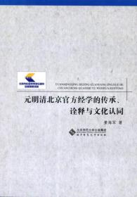 元明清北京官方经学的传承.诠释与文化认同