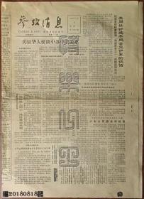 报纸-参考消息1988年5月2日(美驻华大使谈中苏中美关系)☆