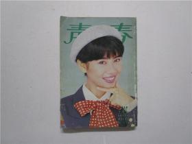 青春杂志 1991年第185期 (封面 陈松龄)