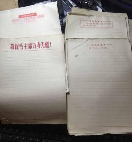 文革信纸 带语录  四种 每种五张