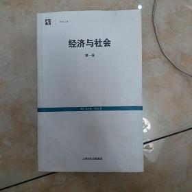 经济与社会(第一卷)