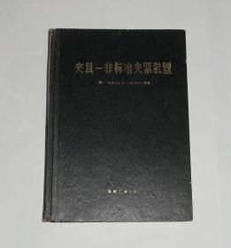 夹具--非标准夹紧装置 精装 1975年1版1印/