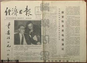 报纸-经济日报1988年2月3日(重要的一九八七年)☆