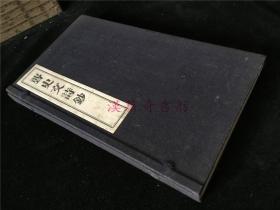 近代日本汉诗文集《聋史文诗钞》1函1册全。人虽聋文却可观。写义仆、外国女郎等,文皆雅健。为文志在裨益世教。书中夹有一张实寄封明信片,背面有信,不知谁写的。孔网惟一