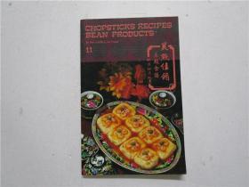 Chopsticks Recipes Healthy Bean Dishes 11  美点佳肴 豆类菜谱 彩图中英对照