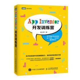 正版送书签qs~图灵原创:App Inventor开发训练营 9787115489555