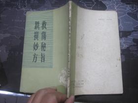 《救伤秘旨 跌损妙方》合订本【原上卫版】共计95页
