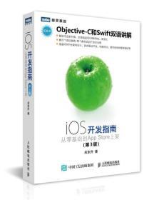 正版送书签qs~图灵原创:iOS开发指南 从零基础到App Store上架(