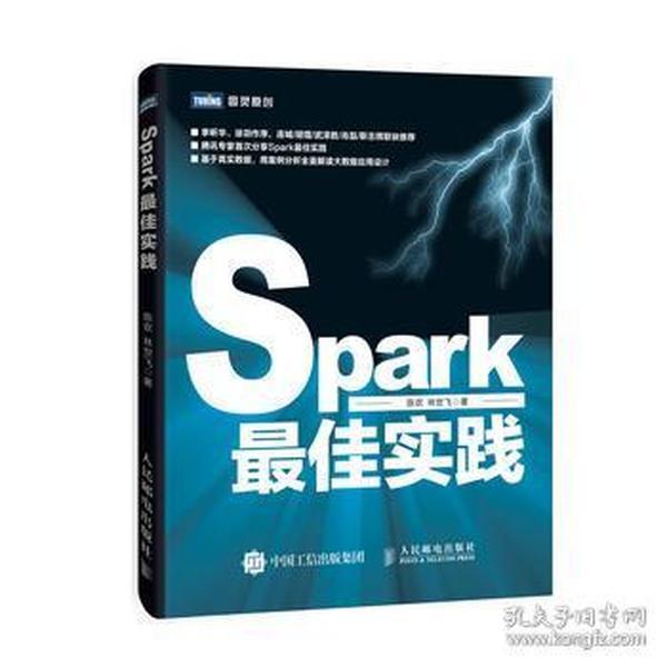 正版送书签qs~图灵原创:Spark实践 9787115422286 陈欢 林世飞