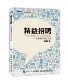 正版送书签qs~图灵原创:精益招聘:打造强悍创业团队 97871153978